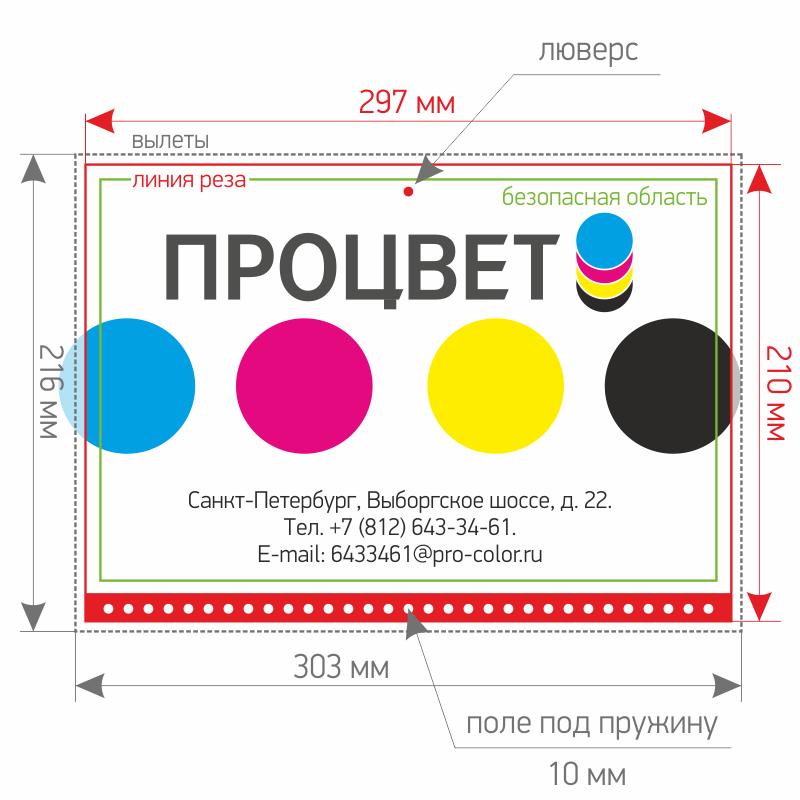 Скачать программы для разработки макетов календарей