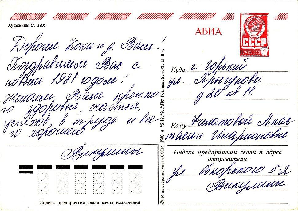 Про наташу, как написать адрес на открытке почта россии
