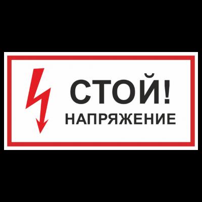 Знаки электробезопасности спб перфоратор по электробезопасности