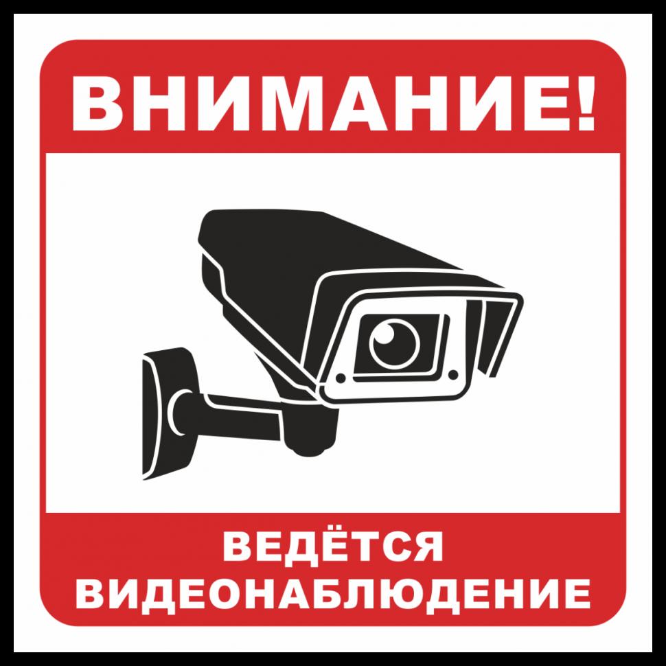 Знак на пленке Вeдется видеонаблюдение вариант Типография  Знак на пленке Вeдется видеонаблюдение вариант 1