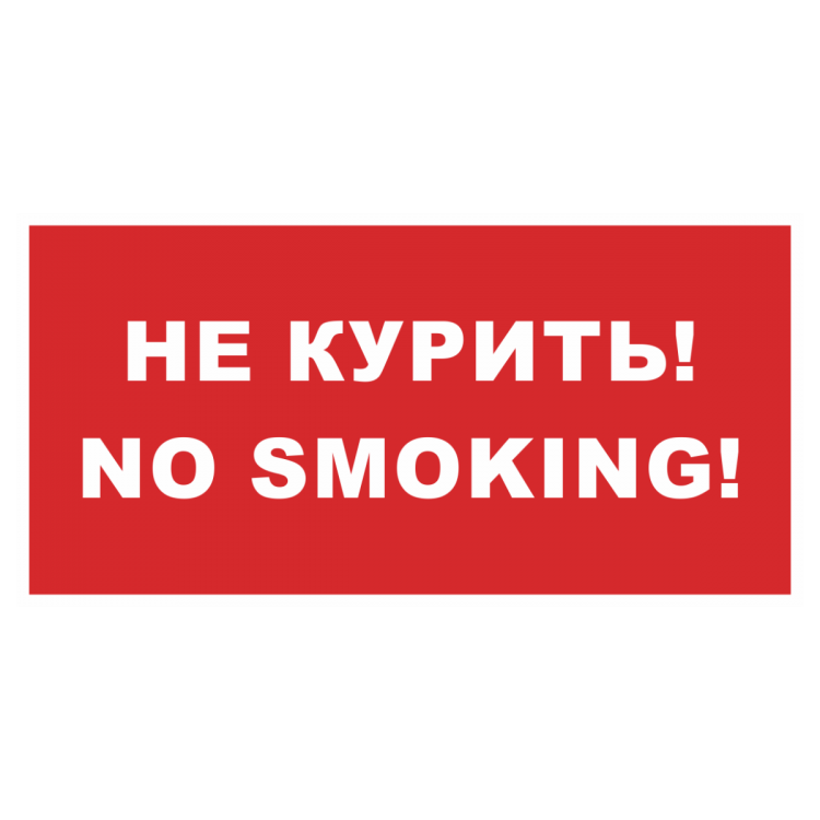 Знак на пластике фотолюминесцентный «Не курить! No smoking!»