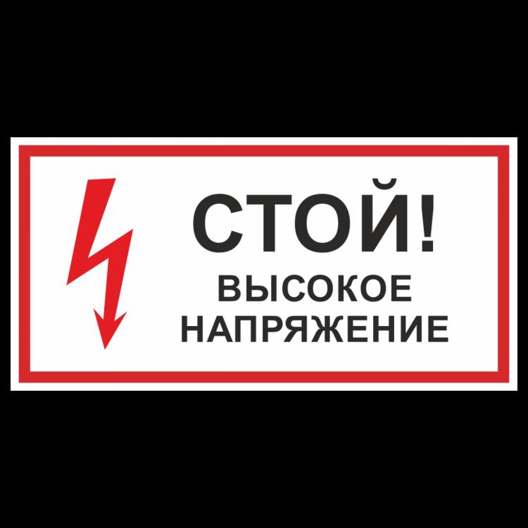 картинки обережно напруга середине мая