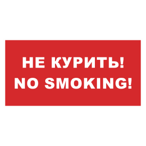 Знак на металле фотолюминесцентный «Не курить! No smoking!»