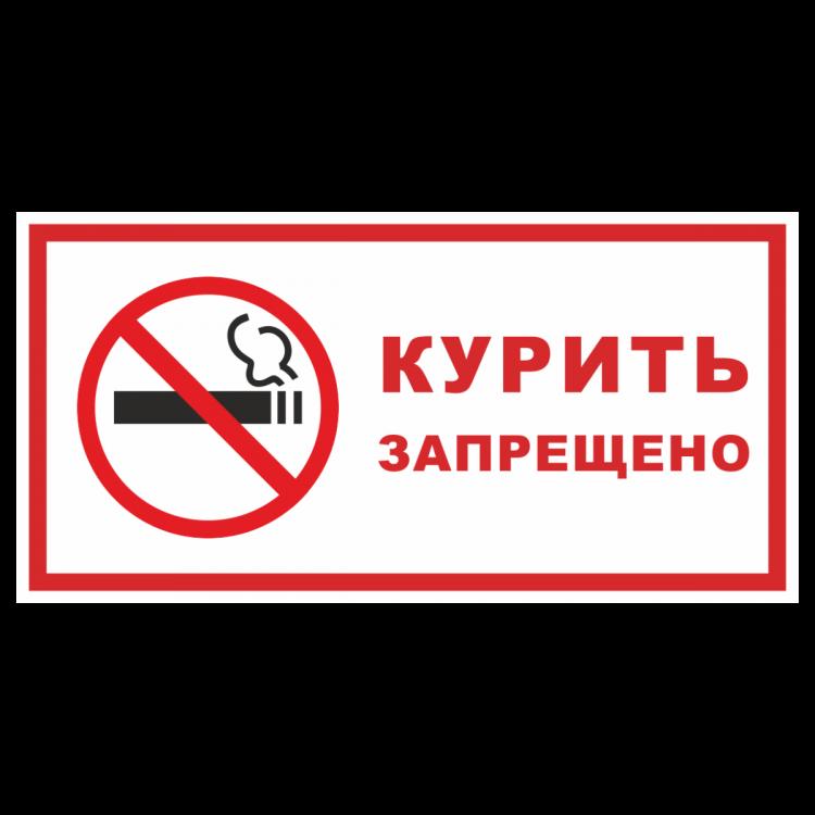 Курить запрещено картинки распечатать
